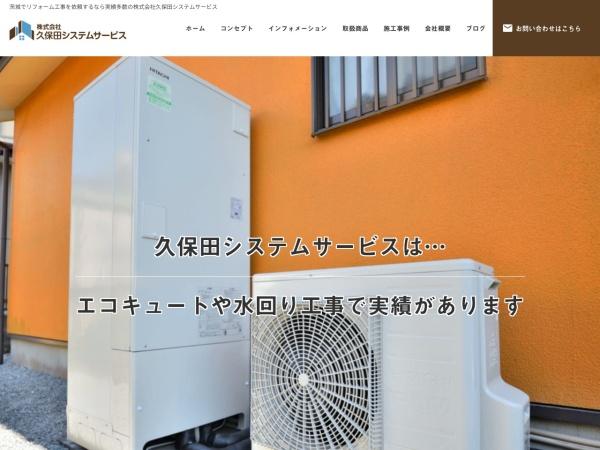 Screenshot of www.kubota-ss.com