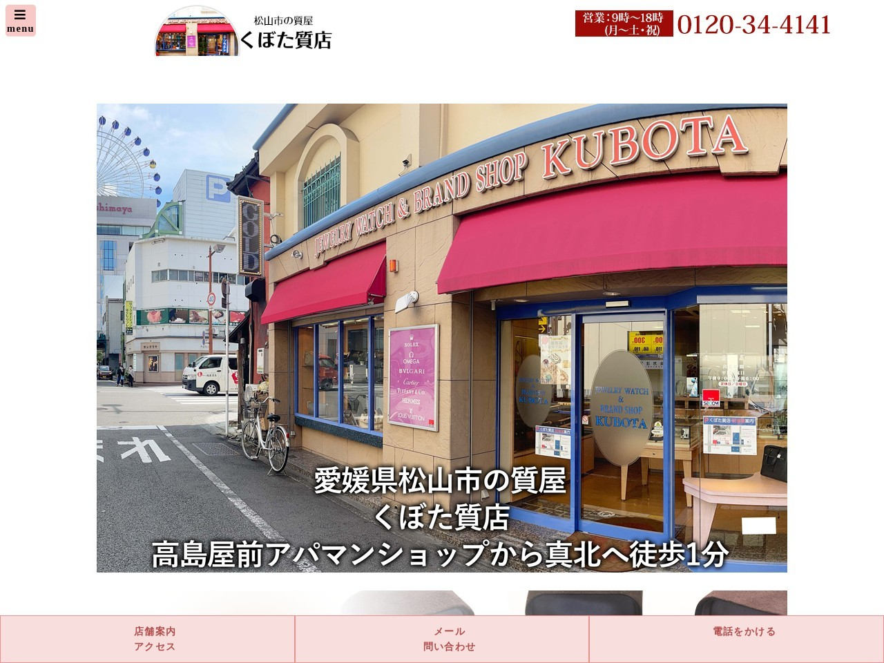 松山市駅前 質屋くぼた質店