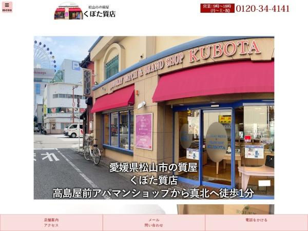 Screenshot of www.kubota78.com