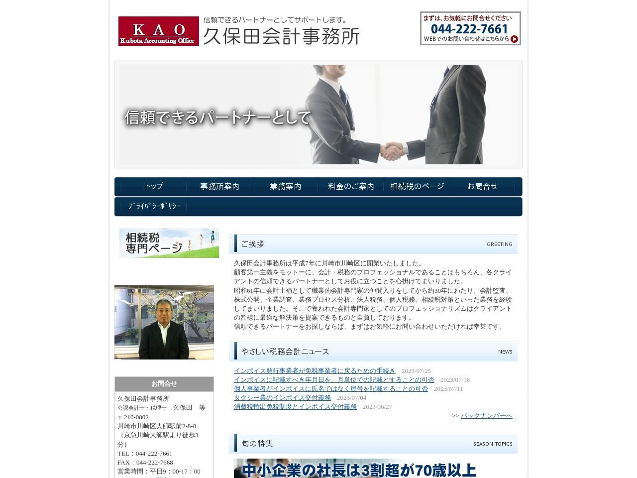 久保田会計事務所