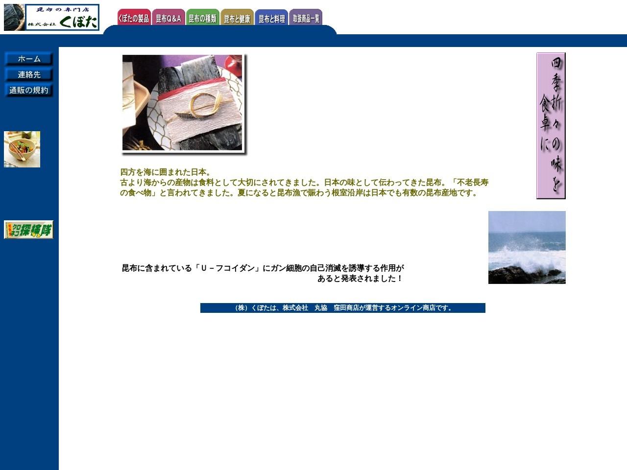(株)くぼた ◆昆布の専門店◆