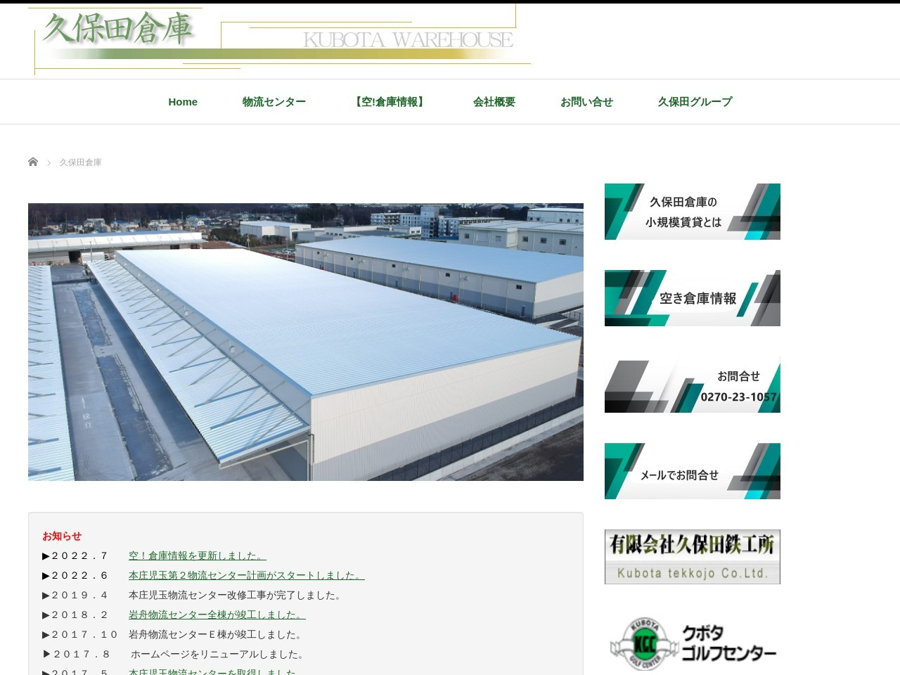 久保田倉庫有限会社