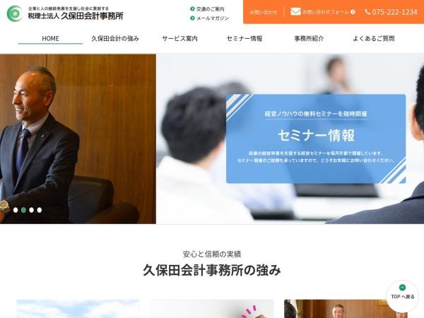 Screenshot of www.kubotax.com