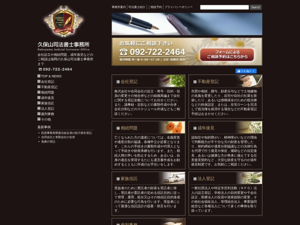 Screenshot of www.kuboyama.net