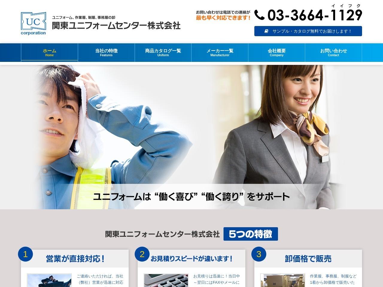 ユニフォーム、作業服、制服、事務服は関東ユニフォームセンター