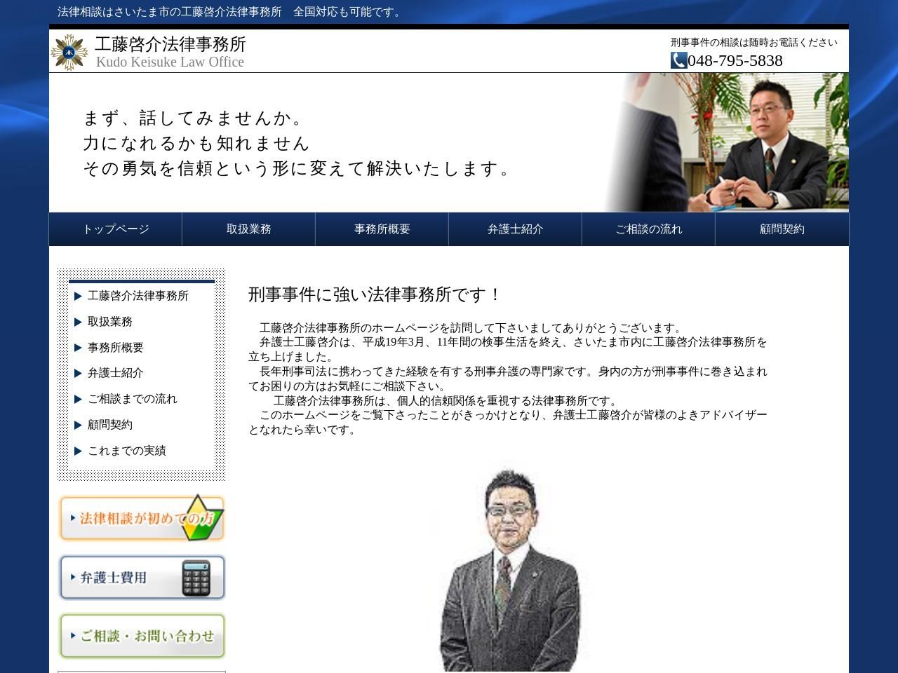 工藤啓介法律事務所