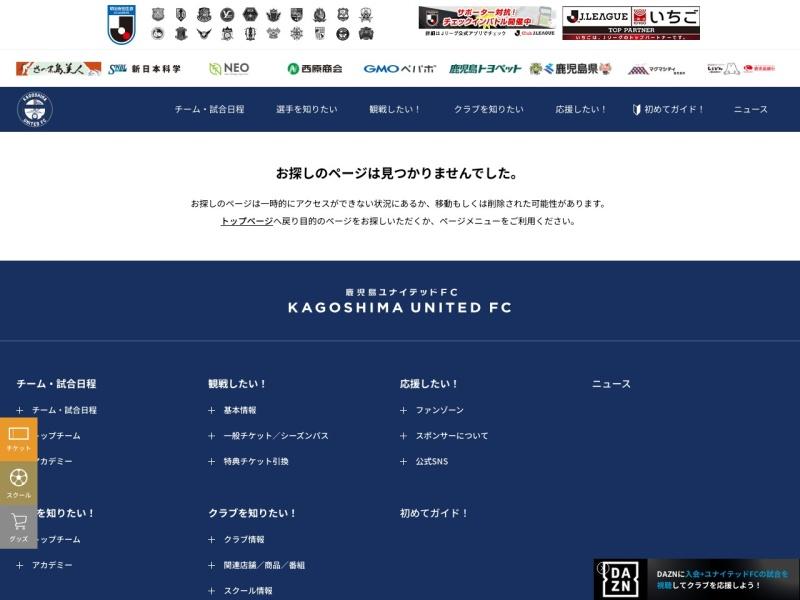 http://www.kufc.co.jp/information/25142/