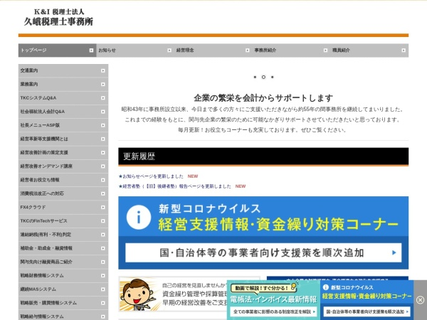 Screenshot of www.kuga-kaikei.com