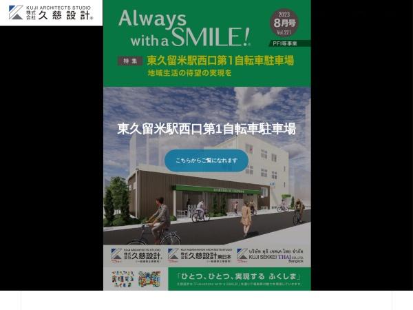 Screenshot of www.kuji-act.com