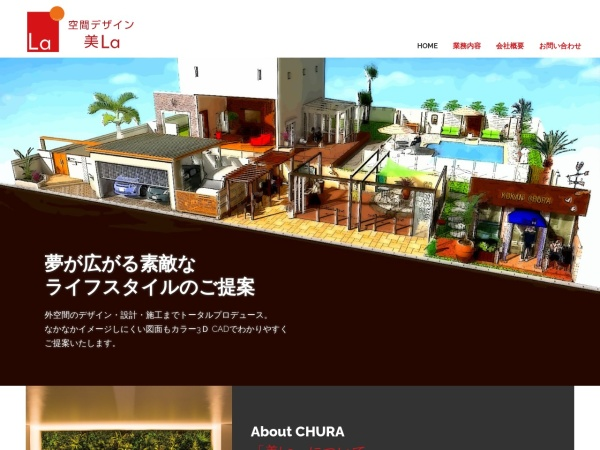 Screenshot of www.kukan-chura.jp