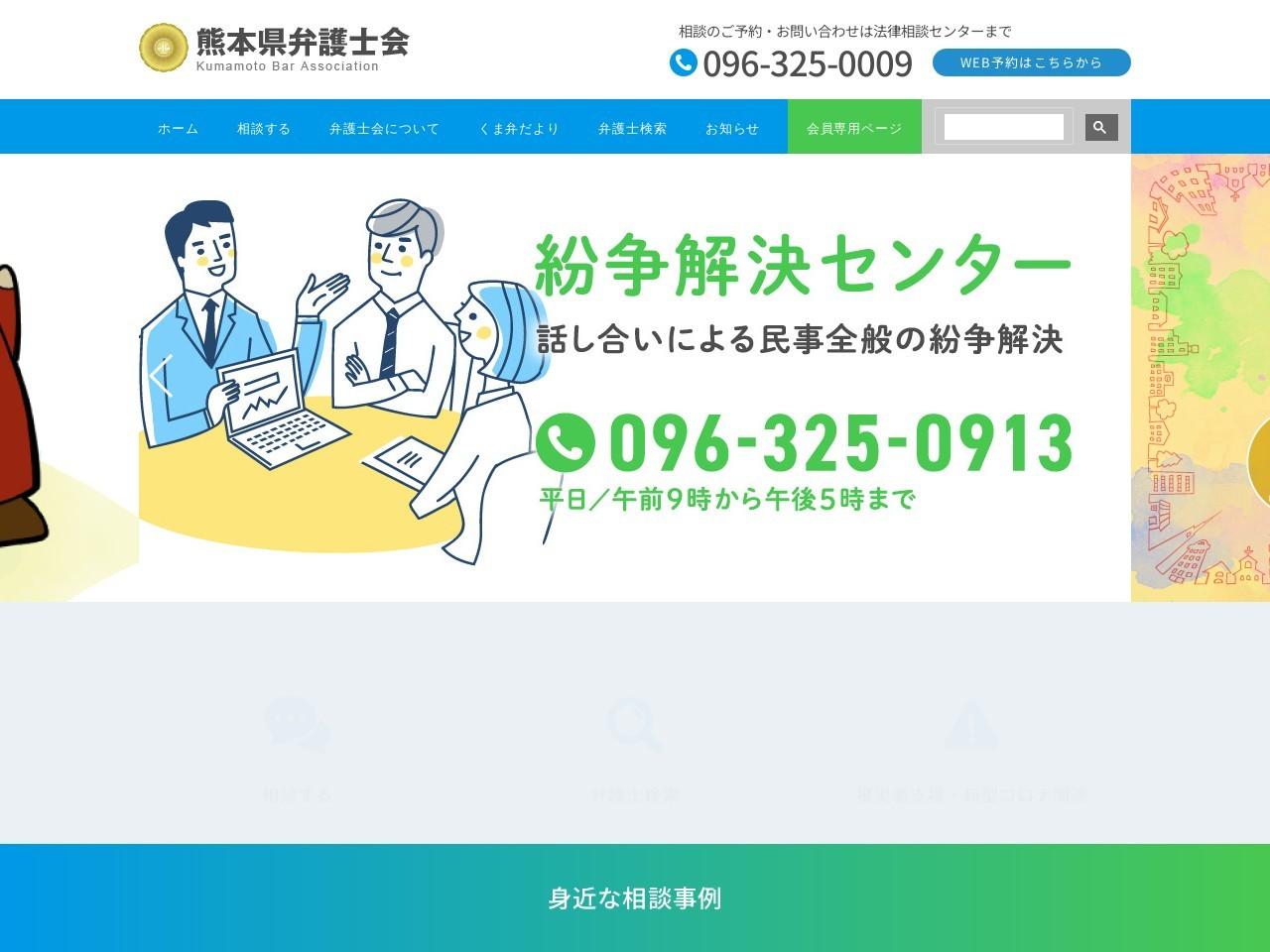 熊本県弁護士会法律相談センター