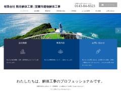 http://www.kumagai-kaitai.com/