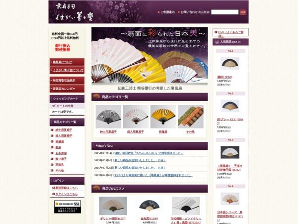 http://www.kumagaiseiseido-fans.co.jp