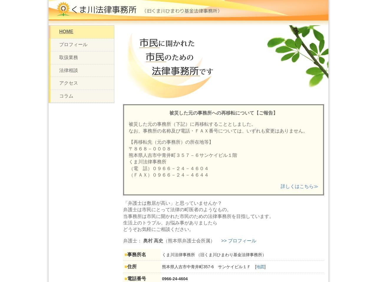くま川法律事務所