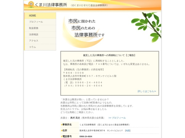 Screenshot of www.kumagawa-himawari.jp