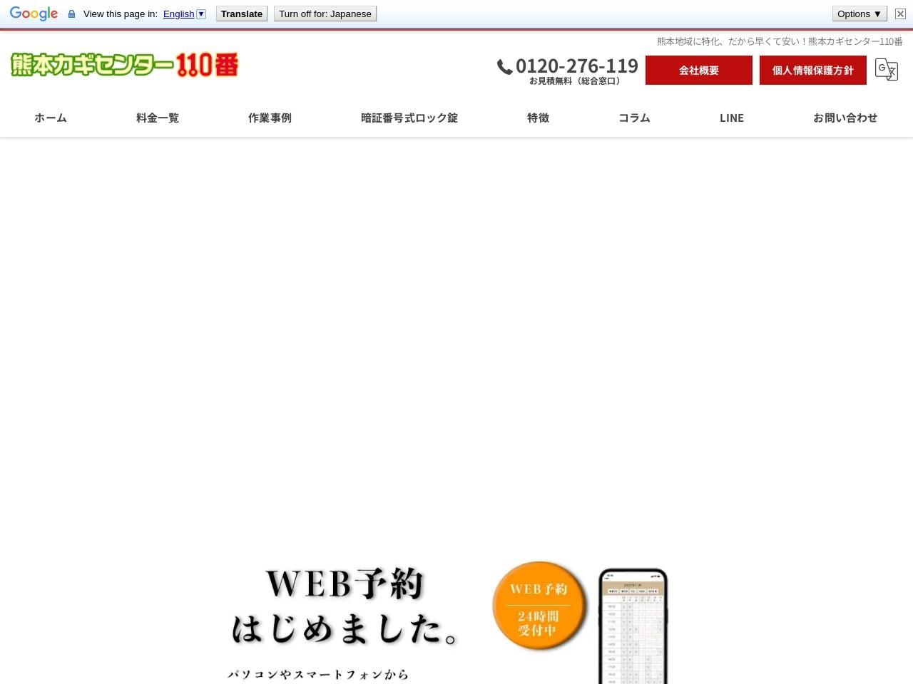 カギのトラブル救助隊・熊本南区・中央区・西区緊急受付
