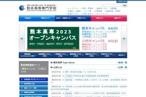 http://www.kumamoto-nct.ac.jp/