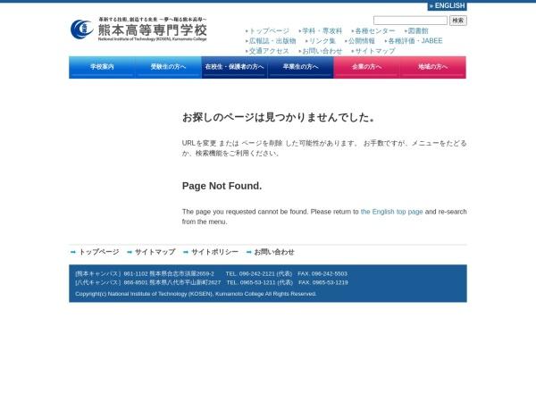 Screenshot of www.kumamoto-nct.ac.jp