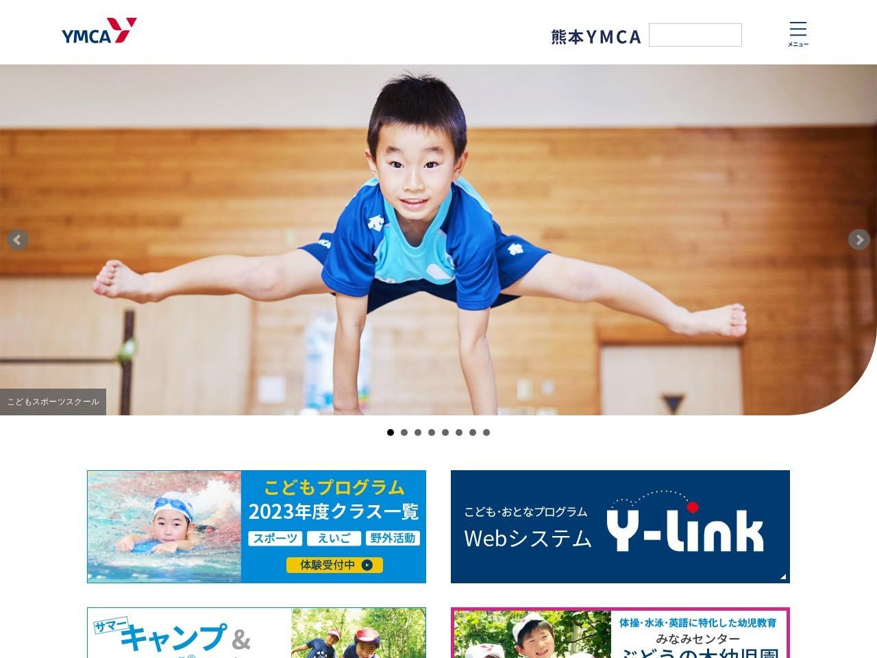 上通YMCA