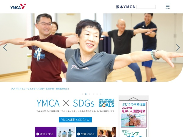 Screenshot of www.kumamoto-ymca.or.jp