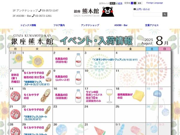 http://www.kumamotokan.or.jp/