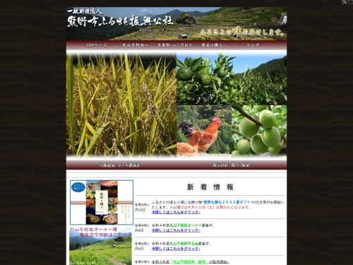 Screenshot of www.kumano-furusato.com