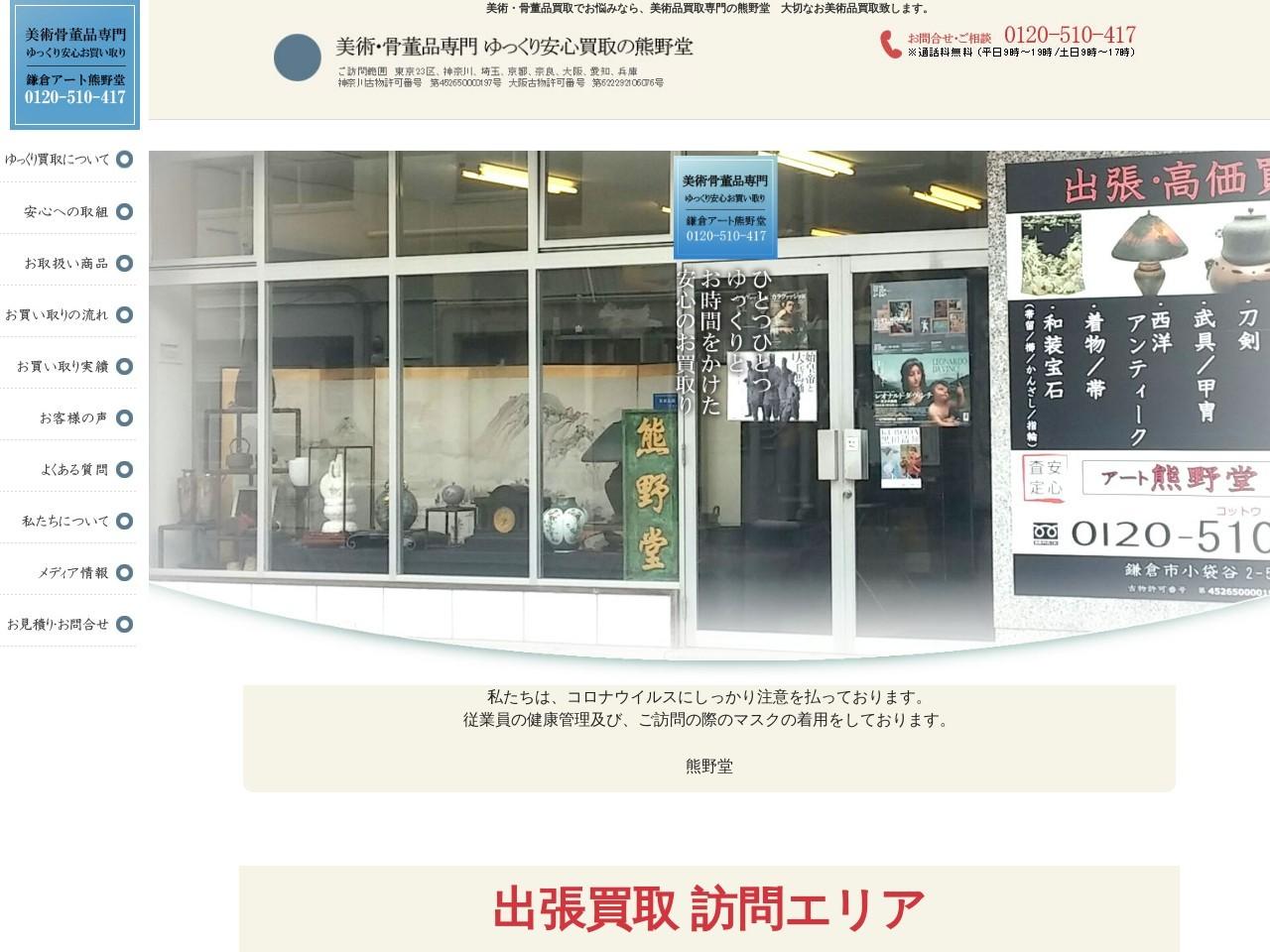 美術・骨董品買取でお悩みなら、美術品買取専門の熊野堂 大切なお美術品買取致します。