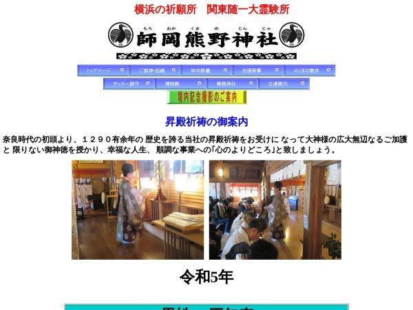 Screenshot of www.kumanojinja.or.jp