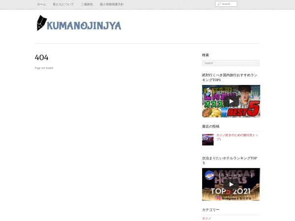 Screenshot of www.kumanojinjya.jp