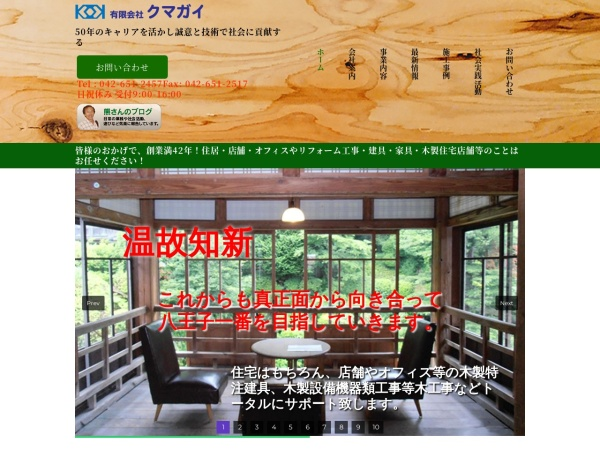 Screenshot of www.kumatate.jp