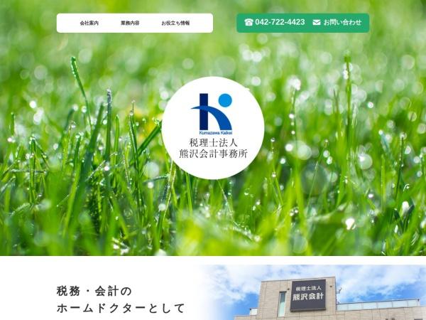 http://www.kumazawa-kaikei.com