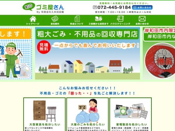 Screenshot of www.kumeda-gomi.com