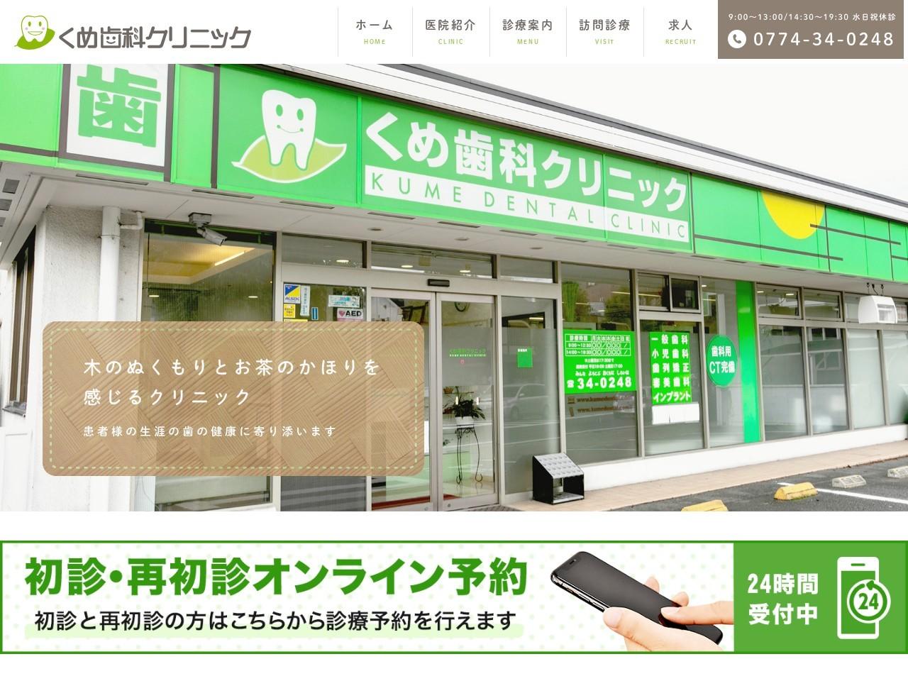 くめ歯科クリニック (京都府宇治市)