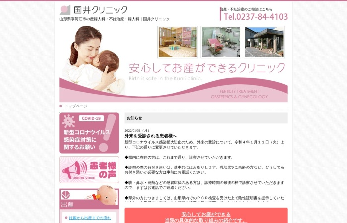Screenshot of www.kunii-c.jp