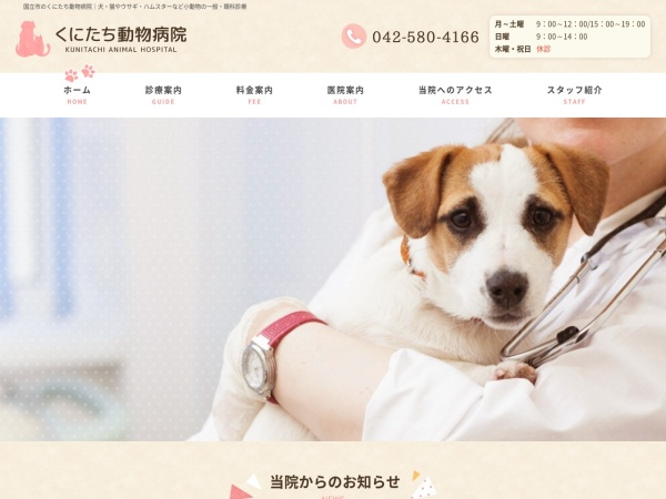 Screenshot of www.kunitachi-ah.com