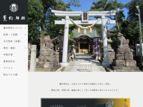 http://www.kunteki-jinjya.com/
