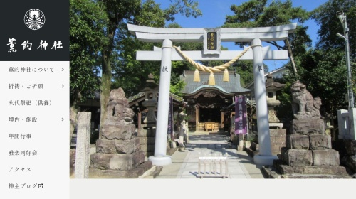 Screenshot of www.kunteki-jinjya.com