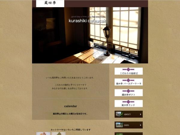 http://www.kura-shiki.com