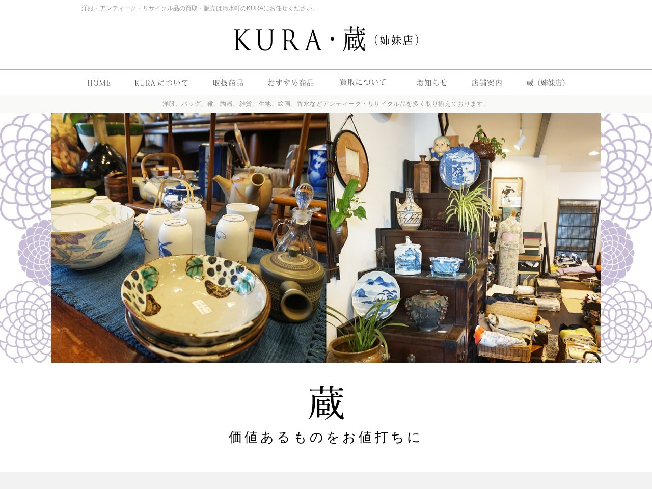 蔵|洋服・アンティーク|KURA|清水町