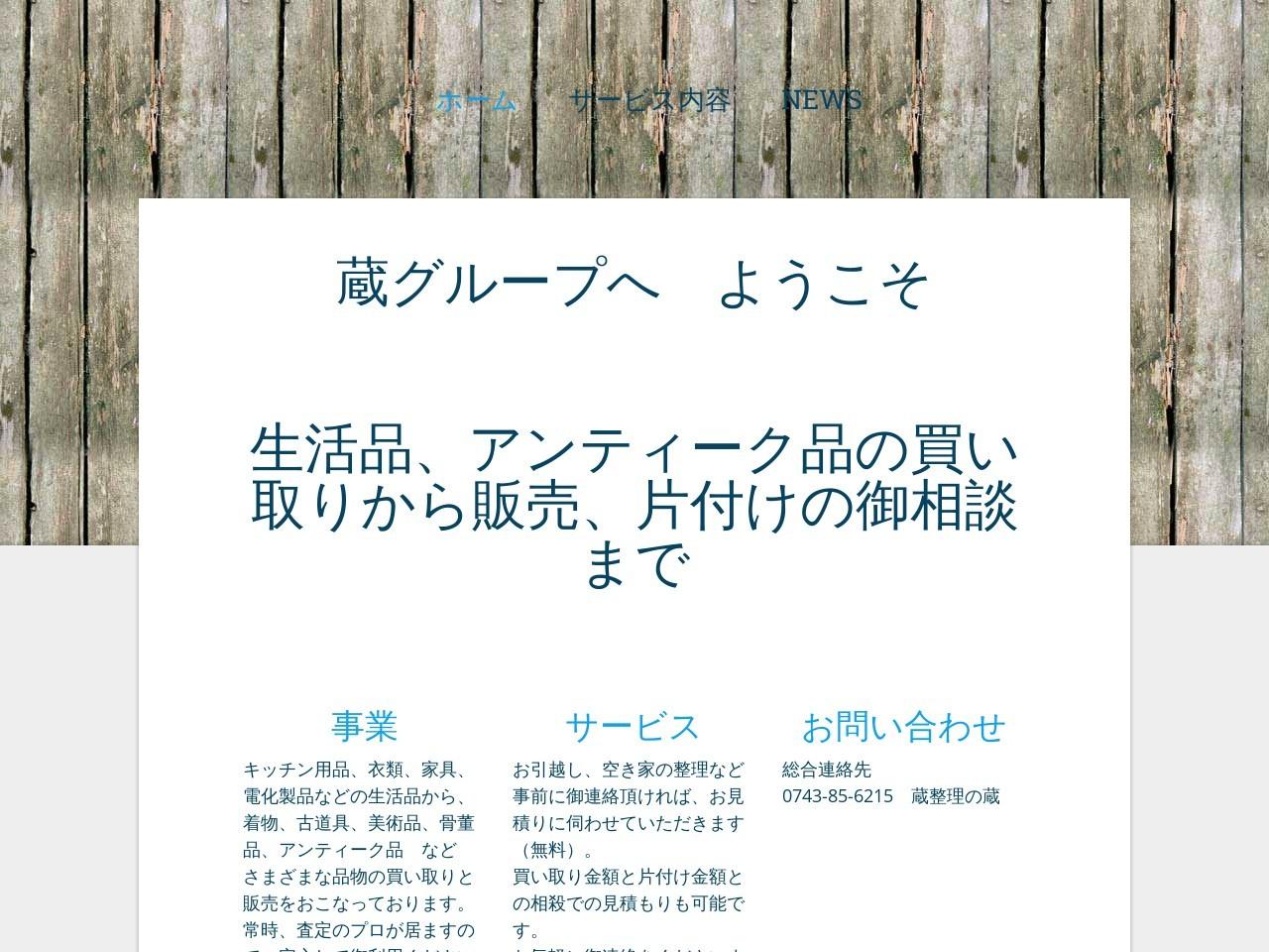 生活品、アンティーク品 買い取り販売の 蔵グループ - kura-group ページ!