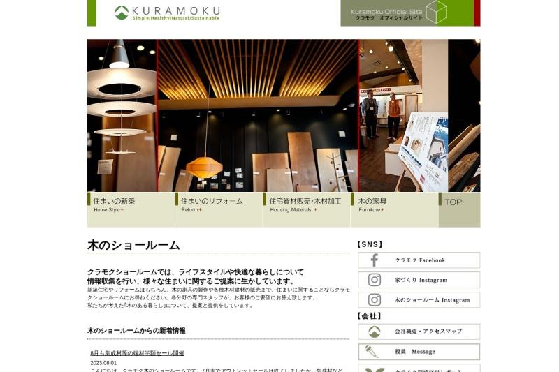 Screenshot of www.kuramoku.com