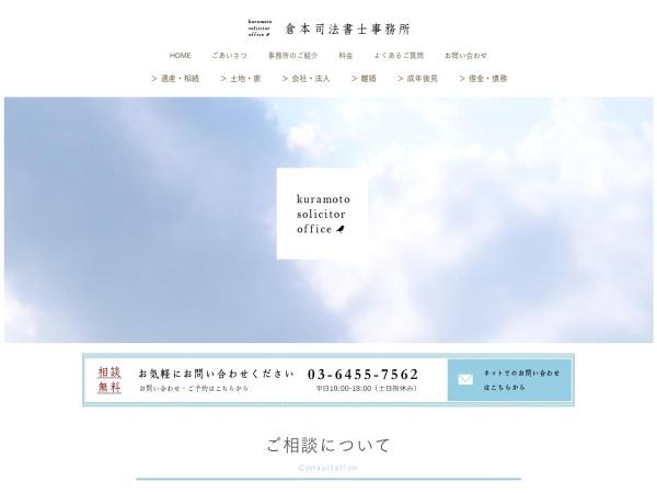 Screenshot of www.kuramoto-office.com