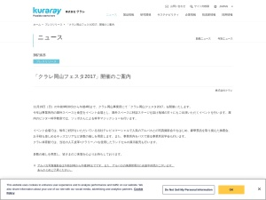 http://www.kuraray.co.jp/release/topics/2017/171023.html