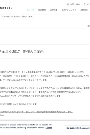 Screenshot of www.kuraray.co.jp