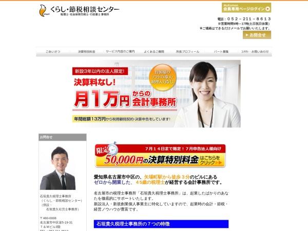 Screenshot of www.kurashi-setsuzei.jp