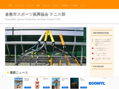 http://www.kurashiki-tennis.com//