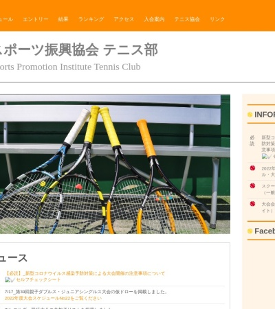 Screenshot of www.kurashiki-tennis.com