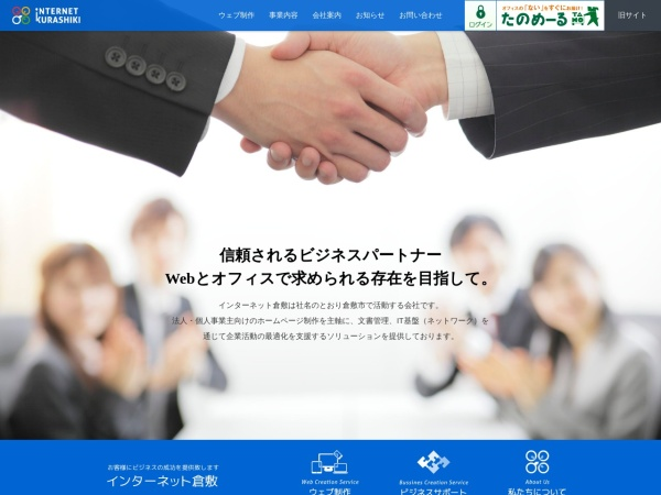 Screenshot of www.kurashiki.co.jp