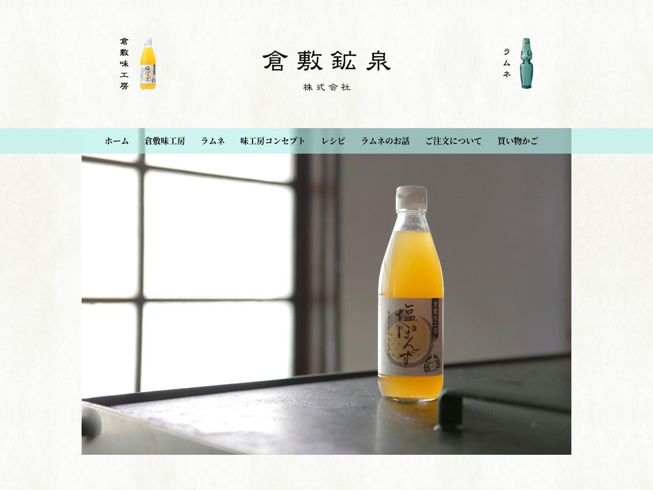 倉敷味工房商品 ラムネの通販 | 倉敷鉱泉株式会社