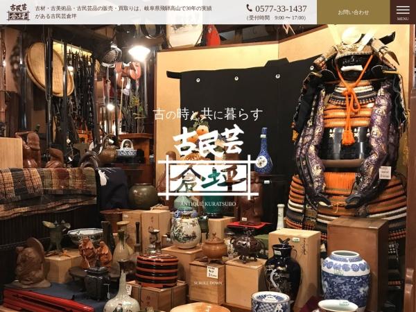 Screenshot of www.kuratsubo.com